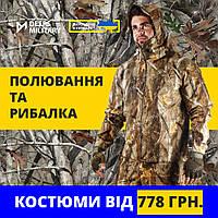 """Камуфляж """"Лісок"""" для полювання та рибалки"""