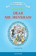 Dear Mr. Henshaw / Дорогой мистер Хеншоу. 7-8 классы. Книга для чтения на английском языке, 978-5-94