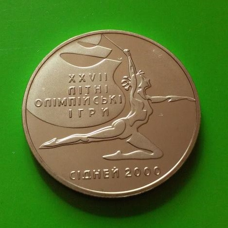 2 гривны 2000 Украина — Художественная гимнастика