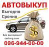 Автовыкуп Харьков очень срочно!