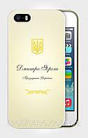 "Чехол для для iPhone 5/5s ""YAROSH PRESIDENT""."