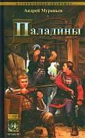 Меч на ладонях. Книга 2. Паладины, 978-5-9717-0620-5