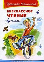 Внеклассное чтение 4 класс, 978-5-465-01663-6, 9785465016636