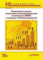 Подготовка и анализ отдельной и консолидированной отчетности по МСФО с помощью 1С:Консолидация 8, 97