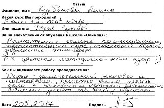 Курбанова Алина оставила отзыв о курсе по пилатесу в школе Олимпия