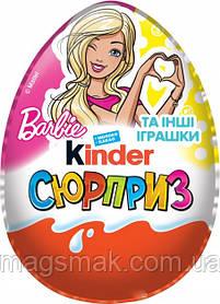 Яйцо Kinder Surprise / Киндер Сюрприз Барби 20 г и другие игрушки