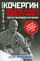 Введение в школу боевого каратэ, 978-5-17-061673-2