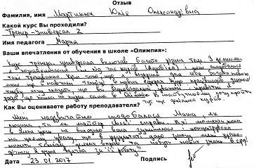 Мартынюк Юлия оставила положительный отзыв школе Олимпия