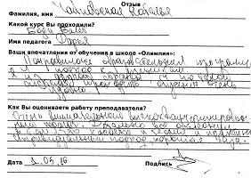 Чайковская Наталья оставила отзыв о курсе по пилатесу в школе Олимпия