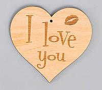 Сердце_I love you_граверовка