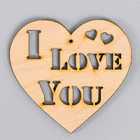Сердце_I love you_прорез