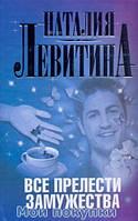 Левитина. Все прелести замужества, 978-5-17-072992-0, 9785170729920