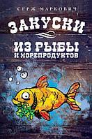 Закуски из рыбы и морепродуктов, 978-5-699-49962-5