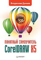 CorelDRAW X5. Понятный самоучитель, 978-5-459-00744-2, 9785459007442
