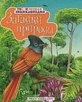 Энциклопедии для детей. загадки природы, 978-5-389-02941-5