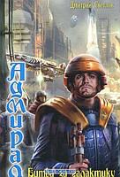 Светлов. Адмирал 5.Битва за Галактику, 978-5-9942-0964-6