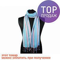 Шарф Сyan / аксессуары для одежды