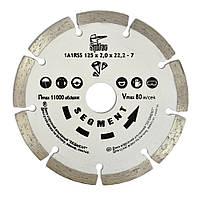 """Алмазный диск по бетону, камню """"SEGMENT"""" 125 мм"""
