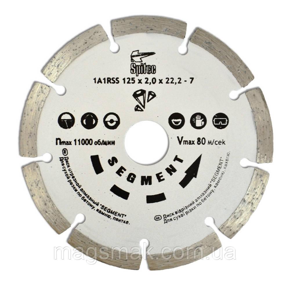 """Алмазный диск по бетону, камню """"SEGMENT"""" 150 мм"""