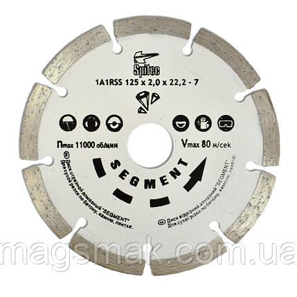 """Алмазный диск по бетону, камню """"SEGMENT"""" 150 мм, фото 2"""