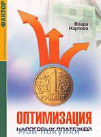 Оптимизация налоговых платежей, 978-966-180-307-6
