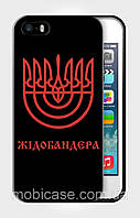 "Чехол для для iPhone 5/5s ""ZHIDOBANDERA""."