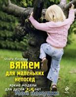 Вяжем для маленьких непосед. Яркие модели для детей 2-5 лет, 978-5-699-37742-8