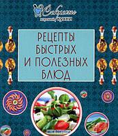 Рецепты быстрых и полезных блюд, 978-5-699-57056-0, 9785699570560