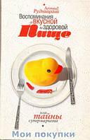 Воспоминания о вкусной и здоровой пище, или Тайны супермаркета, 978-5-17-064989-1, 9785170649891