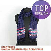 Шарф Dark blue / аксессуары для одежды