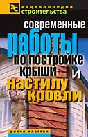 Назарова. Современные работы по постройке крыши и настилу кровли, 978-5-386-03149-7, 9785386031497