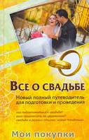 Шляхов. Все о свадьбе. Новый полный путеводитель для подготовки и проведения, 978-5-271-26103-9