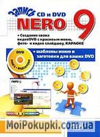 Nero 9. Запись на CD и DVD. Создание своих видео DVD с красивым меню, фото- и видео слайдшоу (+ DVD-