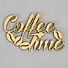"Слова из дерева ""Coffe Time"" - 9,5 х 6 см"