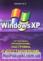 Windows XP. Установка, обновление, настройка и восстановление