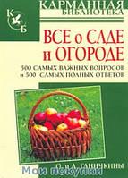 Ганичкина. Все о саде и огороде, 978-5-488-02502-8
