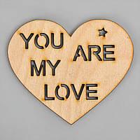Сердце_You are my love