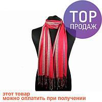 Шарф Red / аксессуары для одежды