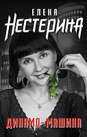 Елена Нестерина. Динамо-машина, 978-5-699-18427-9
