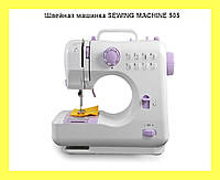 Швейная машинка SEWING MACHINE 505!Акция