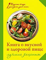 Книга о вкусной и здоровой пище. Лучшие рецепты, 978-5-699-63738-6