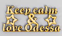 "Слова из дерева ""Keep calm and love Odessa"" - 9,5 х 4,3 см"
