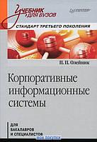 Корпоративные информационные системы, 978-5-459-01094-7