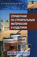 Справочник по строительным материалам и изделиям, 978-5-222-14265-3