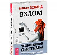 Взлом техногенной системы (аудиокнига 2 MP3 + 2 MP3), 978-5-9573-2548-2