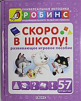 Скоро в школу. Развивающее игровое пособие, 978-5-4366-0066-6
