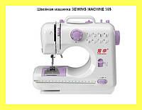 Швейная машинка SEWING MACHINE 505!Опт