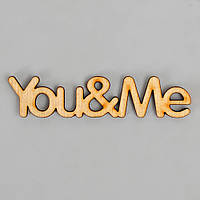 """Слова из дерева """"You & Me"""" - 9,5 х 2,2 см"""