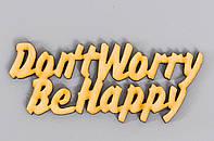 """Слова из дерева """"Don't worry Be Happy"""" - 9,5 х 4 см"""