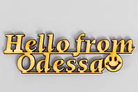 """Слова из дерева """"Hello from Odessa"""" - 9,5 х 2,9 см"""